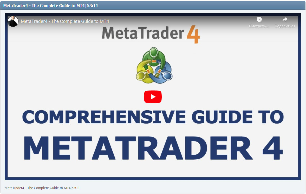 MetaTrader4 - The Complete Guide to MT4|53:11