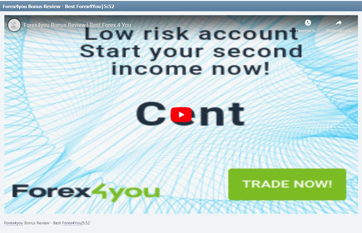 Forex4you Bonus Review - Best Forex4You|5:52