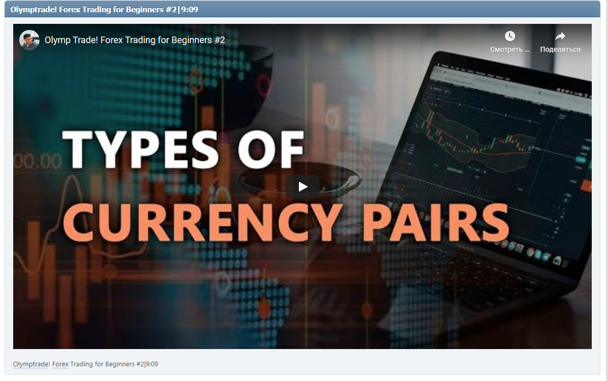 Olymptrade! Forex Trading for Beginners #2 9:09